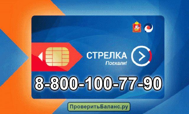 Проверить баланс карты Стрелка по телефону5c5ac3a1ba854