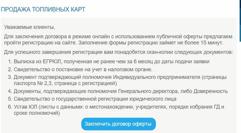Кнопка для заключения договора оферты онлайн5c5ac3792b200
