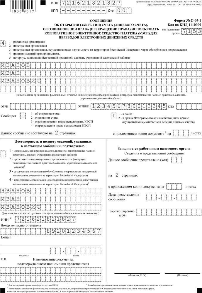 Образец заполнения сообщения об открытии счета в ИФНС5c5ac36f9e2f9
