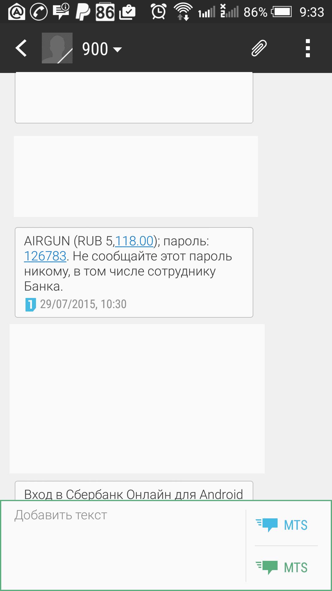 Украли деньги через сбербанк онлайн5c5ac364db810