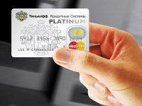 кредитная карта Тинькофф Платинум5c5ac3585d3dc
