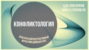 Конфликтология: практический интерактивный мультимедийный дистанционный курс5c5ac33f22521