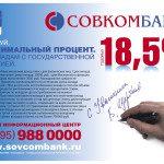 Выгодные вложения средств: вклады в Совкомбанке5c5ac3337b00b