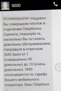 SMS 9000 с предложением оценить услуги СБ РФ5c5ac32d35f6c
