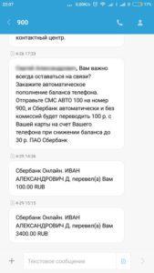 Информирование с помощью SMS с номера 9005c5ac32d4e03b