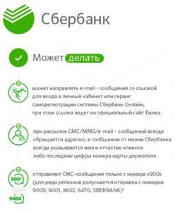 какие смс может посылать сбербанк с номера 90005c5ac32d78f2d