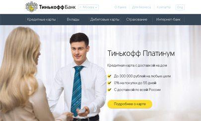 По дебетовым картам Тинькофф Банка появился овердрафт5c5ac326b2517