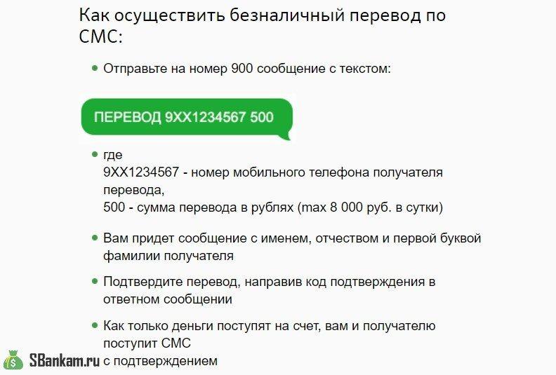 Денежный перевод по СМС от Сбербанка5c5ac31d1e3fa