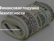 Зачем нужна финансовая подушка безопасности и как ее создать: советы эксперта5c5ac1b9697ed