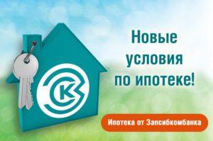 как взять ипотеку в Запсибкомбанке5c5ac1ba64220