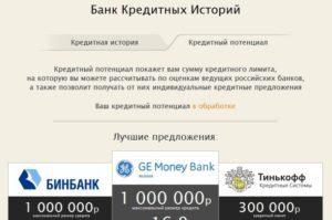 Как купить кредитную историю?5c5ac1b8b6911