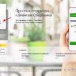 Проверка решения по ипотечному кредиту через Сбербанк Онлайн5c5ac1b16ede1