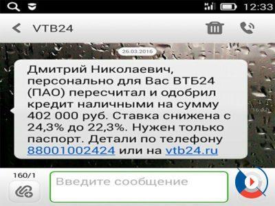 В SMS с параметрами предварительно одобренного кредита указаны предварительные условия, которые в процессе оформления могут быть скорректированы5c5ac17debfba