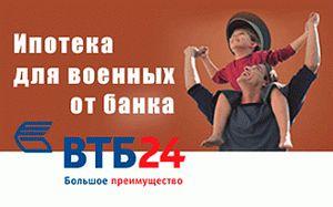 Военная ипотека от банка ВТБ 245c5ac173b0d4a
