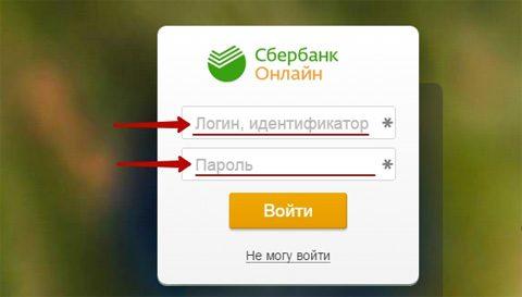 как получить идентификатор сбербанка онлайн5c5ac1630d0f5