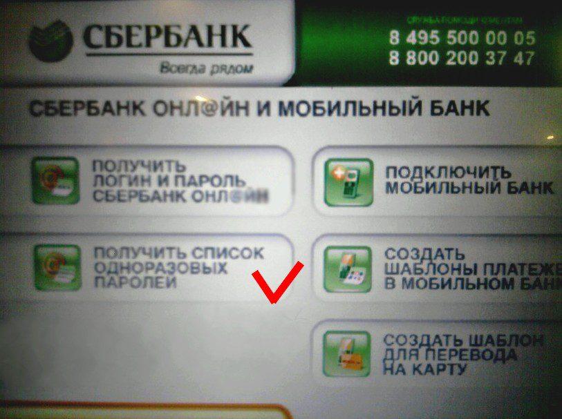 Как получить одноразовые пароли для 5c5ac16591824