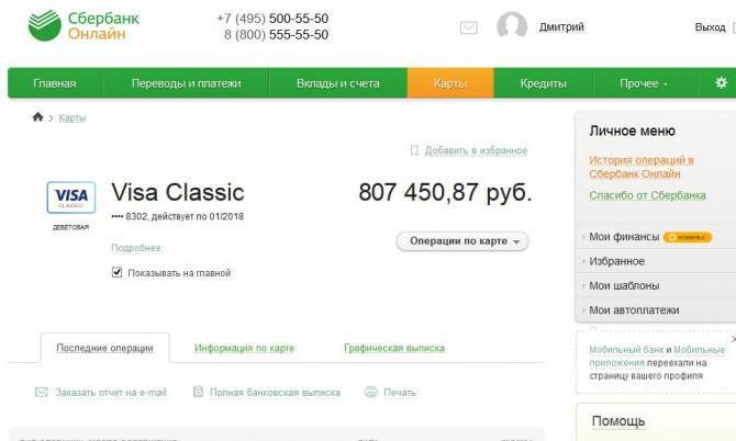 сбербанк онлайн вход через идентификатор5c5ac16757ecf