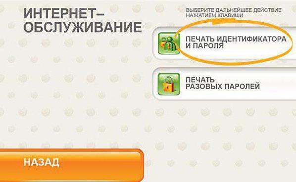сбербанк онлайн личный кабинет через идентификатор5c5ac1679ec82