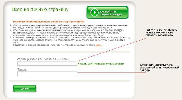 как выяснить идентификатор сбербанк онлайн5c5ac167c15b8