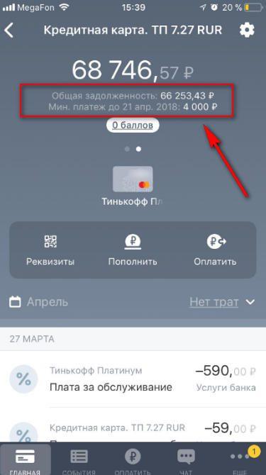 Проверить до какого числа нужно внести платеж и его сумму можно в мобильном приложении5c5ac153268f5