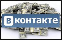 Заработать деньги ВКонтакте5c5ac14bc1851
