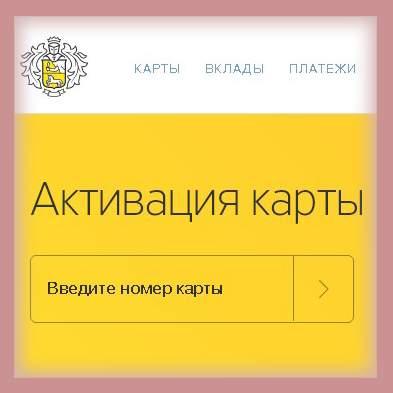 Дистанционный сервис www tinkoff ru activate как активировать карту?5c5ac13c3393d