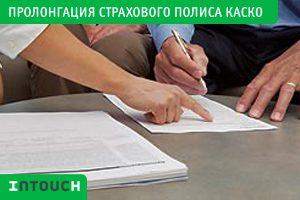 Особенности продления договора КАСКО5c5ac12c3acac