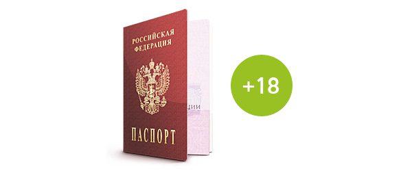 паспорт-185c5ac1044867c