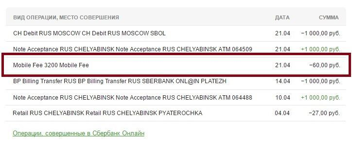 Списание-60-рублей-за-операцию-Mobile-Free-32005c5ac0d78ca9b