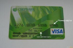 Особенности карты Visa Electron5c5ac080a1887