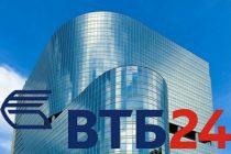 ВТБ24 — обзор банка и брокера5c5ad42bdb896