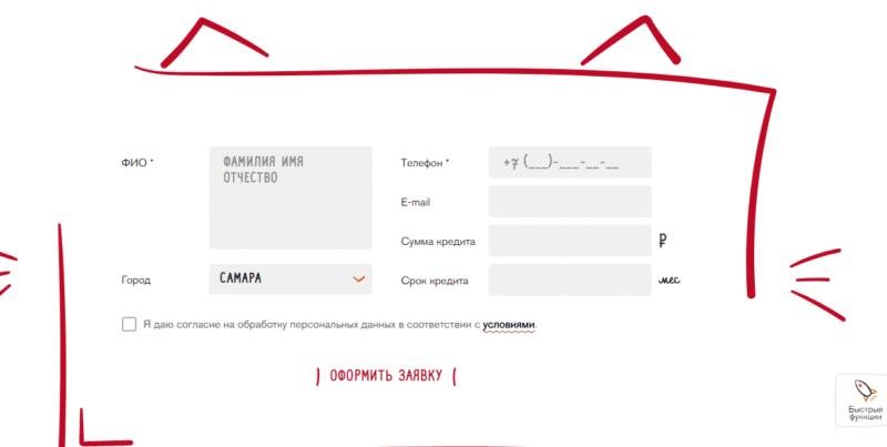 официальный сайт КБ Пойдем5c5ad44648d9c
