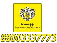 Бесплатный телефон горячей линии банка Тинькофф5c5ad447aa68d
