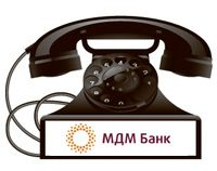 Телефоны МДМ Банка5c5ad49bc983b