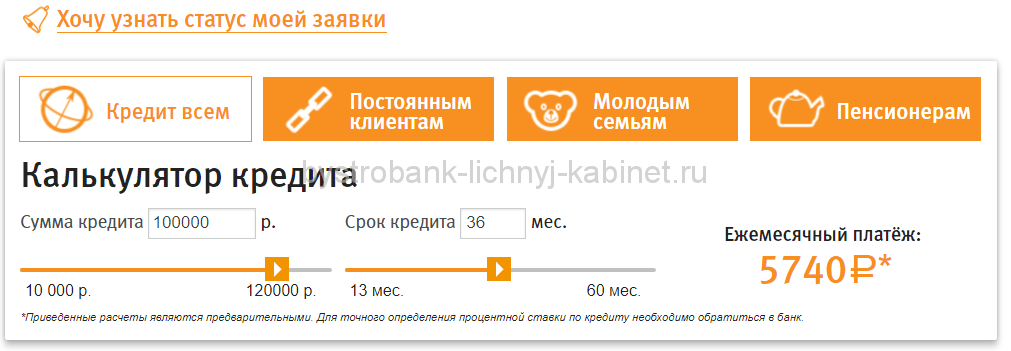 Быстробанк — Кредитный калькулятор5c5ad4c65f83c