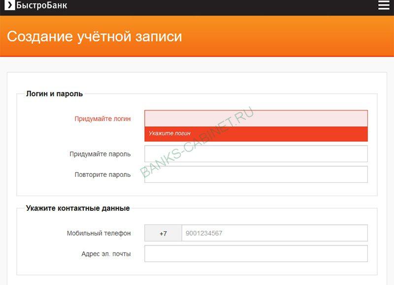 Страница регистрации личного кабинета БыстроБанк5c5ad4c850afe