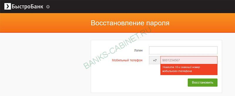 Быстробанк ру оплатить кредит