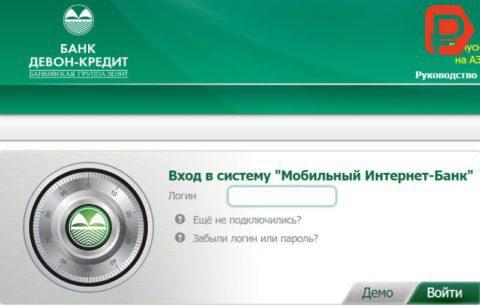 Девон кредит онлайн банк кто инвестирует в российское сельское хозяйство