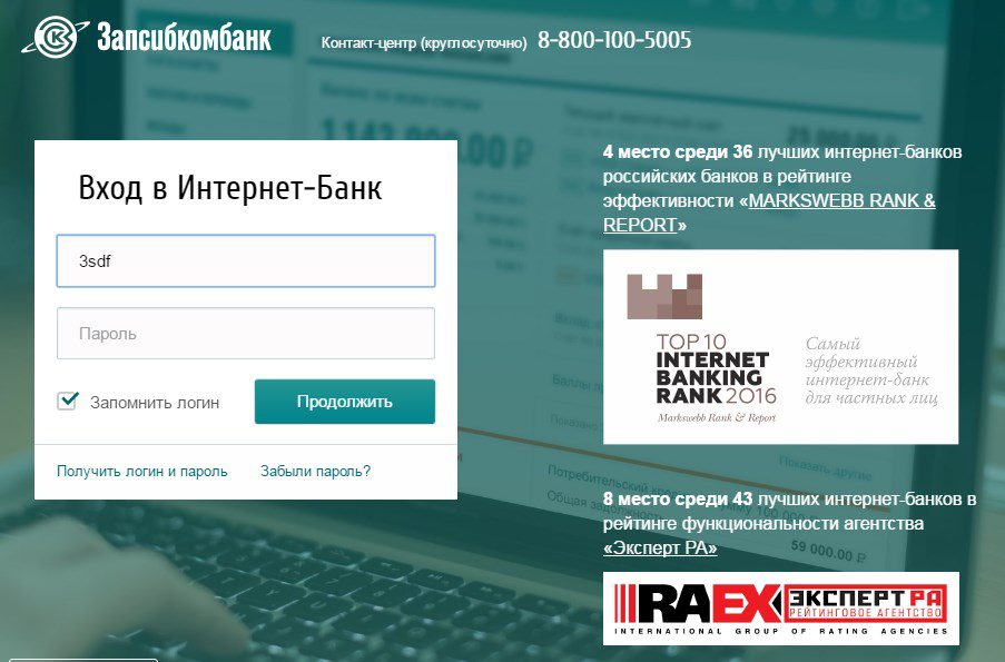Главная страница интернет банка от банка Запсибкомбанк5c5ad54e18358