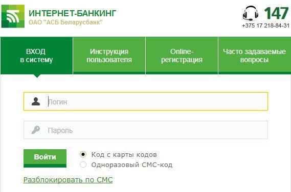 Вход в личный кабинет интернет-банка Беларусбанк5c5ad5e765e72