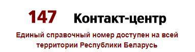 Горячая линия Беларусбанка5c5ad5ec265da