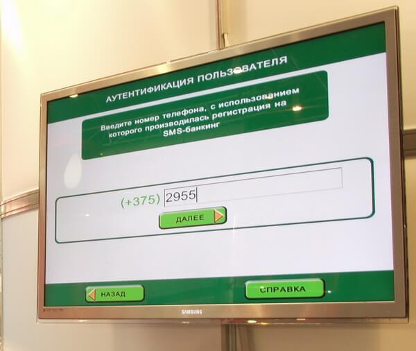 usnat-balans-kartochki-cherez-tvbank5c5ad5ed0bcea