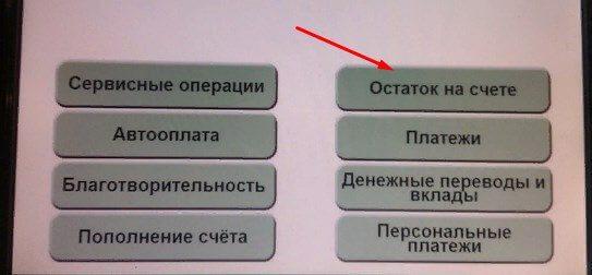 usnat-balans-kartochki-cherez-infokiosk-bankomat5c5ad5ed41c69