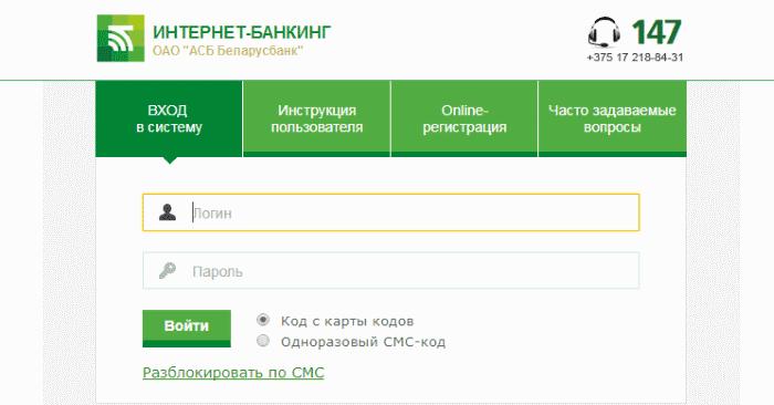 беларусбанк интернет банкинг вход в систему5c5ad5ee1c117