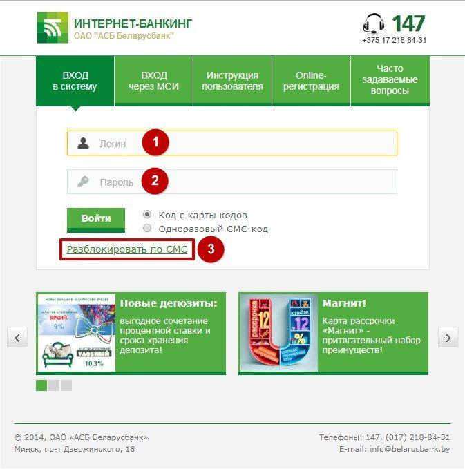 Ссылка «Разблокировать по СМС» на странице авторизации интернет-банкинга5c5ad5ee7fde1