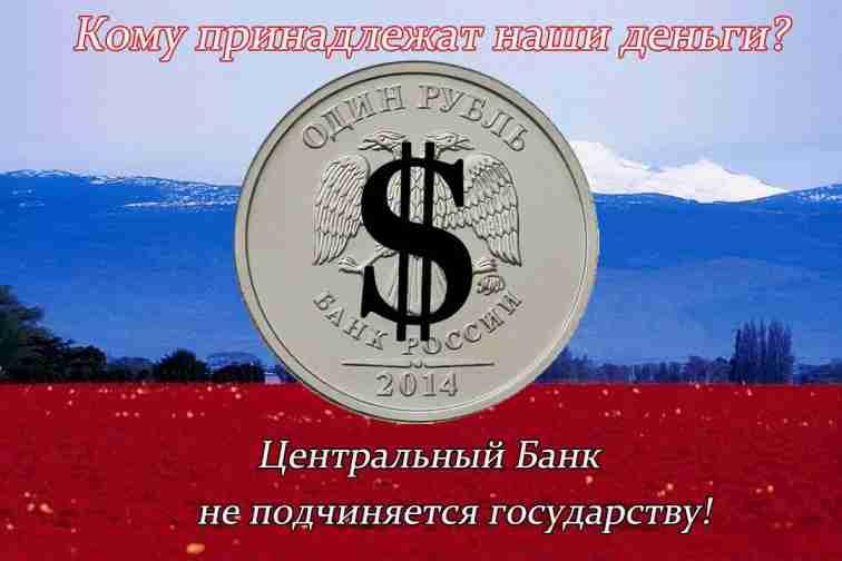 Кому принадлежит Центробанк России: кто им управляет, могут ли влиять на него США5c5ad6019e5b4