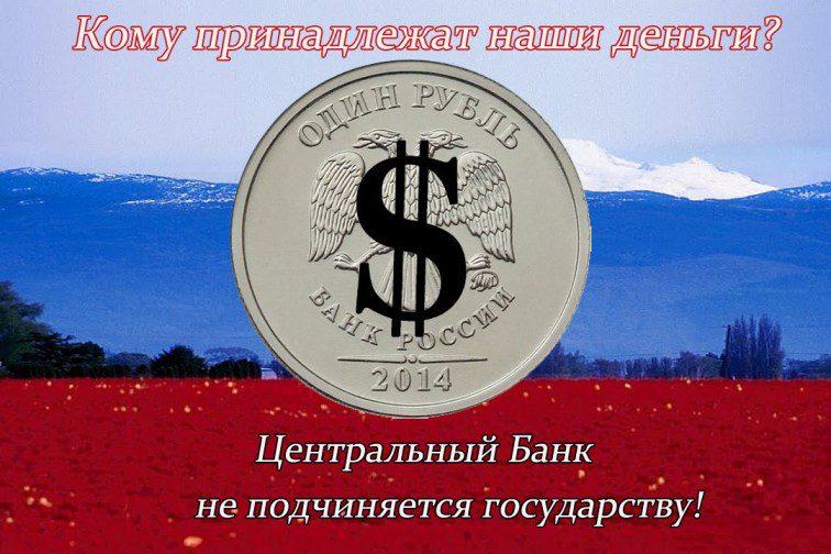 Кому принадлежит Центробанк России: кто им управляет, могут ли влиять на него США 5c5ad604a4490