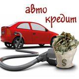 Кредит наличными на покупку автомобиля без первоначального взноса5c5b116cf1392