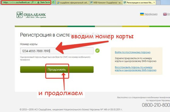 онлайн банкинг ощад банка5c5b1198f112f
