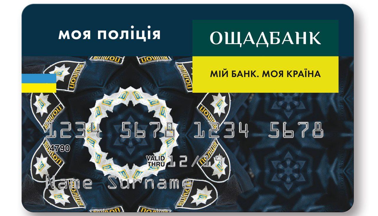 Как разблокировать банковскую карту Ощадбанка?5c5b1199a63c3